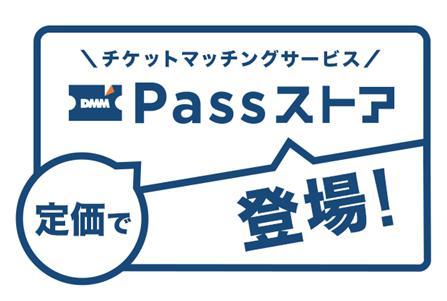 DMM Passストア