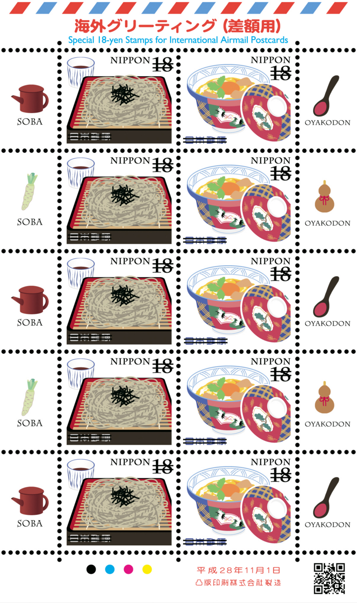 海外グリーティング切手