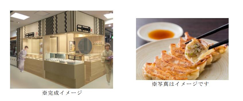GYOZA OHSHO 京都髙島屋店