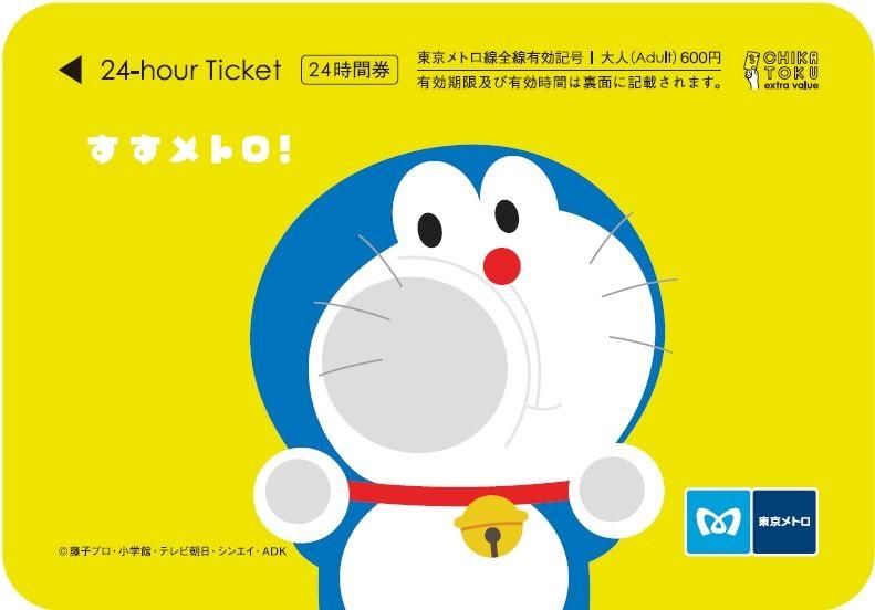 東京メトロのポップな「ドラえもん」東京マラソンオリジナル24時間券 3,000セット限定発売の画像
