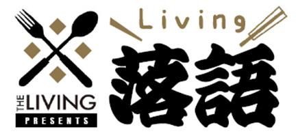 イープラス、コンセプトカフェで新エンタメシリーズ開始 食事と楽しむ「リビング落語」もの画像