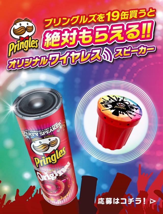 プリングルズ缶にはめるスピーカー、第3弾はBluetooth搭載モデル 応募者全員にプレゼントの画像