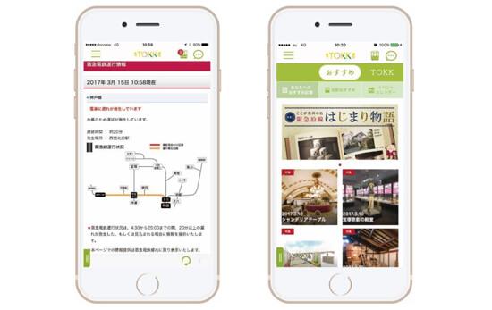 阪急電鉄の公式スマホアプリ、3/25配信開始 遅延情報の確認、延着証明書の発行も可能にの画像