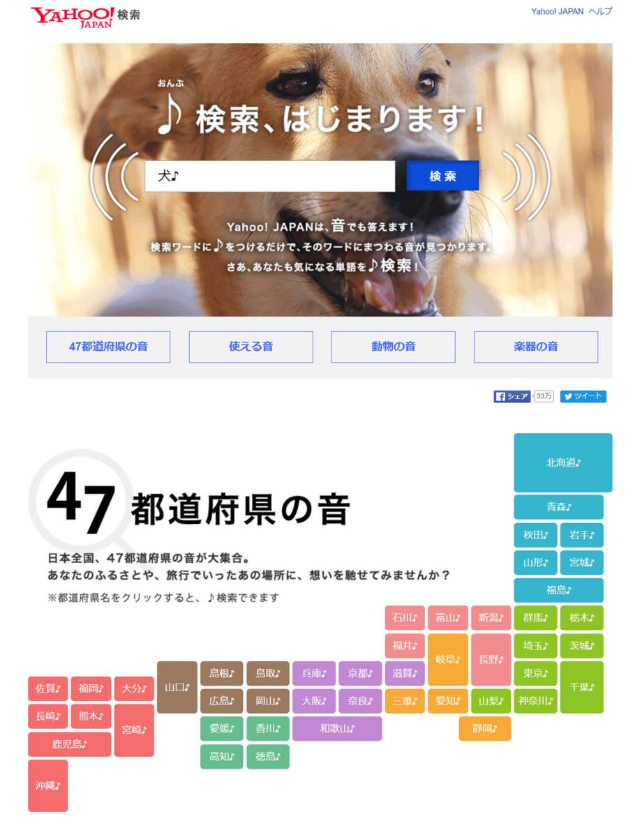 サーバルキャットやアルパカはどんなふうに鳴く? Yahoo!検索の新機能「♪検索」スタートの画像