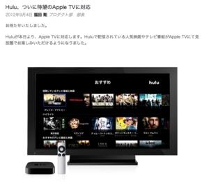 アップル tv 無料