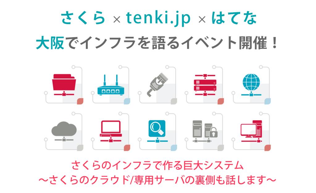 さくら × tenki.jp × はてな、巨大システムを支えるインフラを語るイベント開催! さくらのクラウド/専用サーバの裏側も話します@大阪の画像