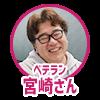 ベテラン宮崎さん