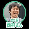 セガ厨西村さん