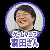 ゲームマニア齋田さん