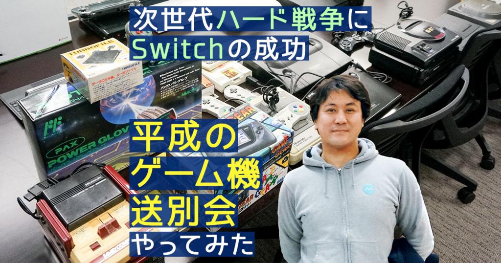 【サターン】次世代ハード戦争にSwitchの成功 「平成のゲーム機送別会」やってみた【プレステ】の画像