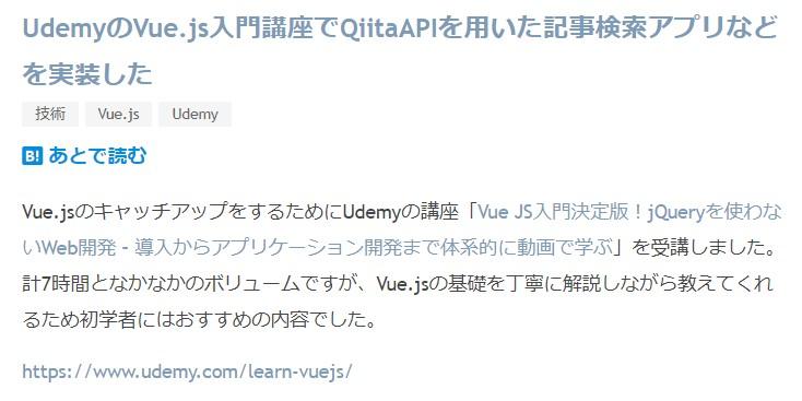 UdemyのVue.js入門講座でQiitaAPIを用いた記事検索アプリなどを実装した - 背筋を伸ばしてスタートアップするブログ