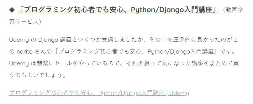 初学者・初級者向け Django の学習ロードマップ - akiyoko blog