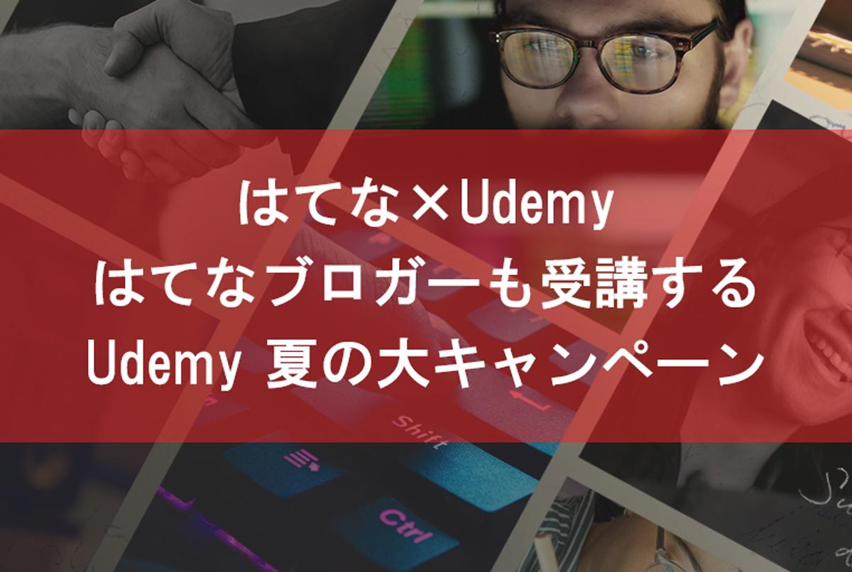 Udemyで夏の大キャンペーン開催! はてなブロガーも受講した、Python・機械学習・人工知能など最先端スキルを学べる講座を5つピックアップ