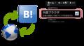 [110204bookmark_android_app]デフォルトブラウザ設定