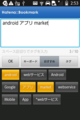 [110204bookmark_android_app]タグキーボード