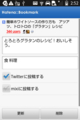 [110204bookmark_android_app]ブックマーク追加画面