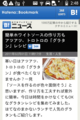 [110204bookmark_android_app]はてなブックマークニュース