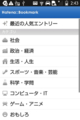 [110204bookmark_android_app]カテゴリ別