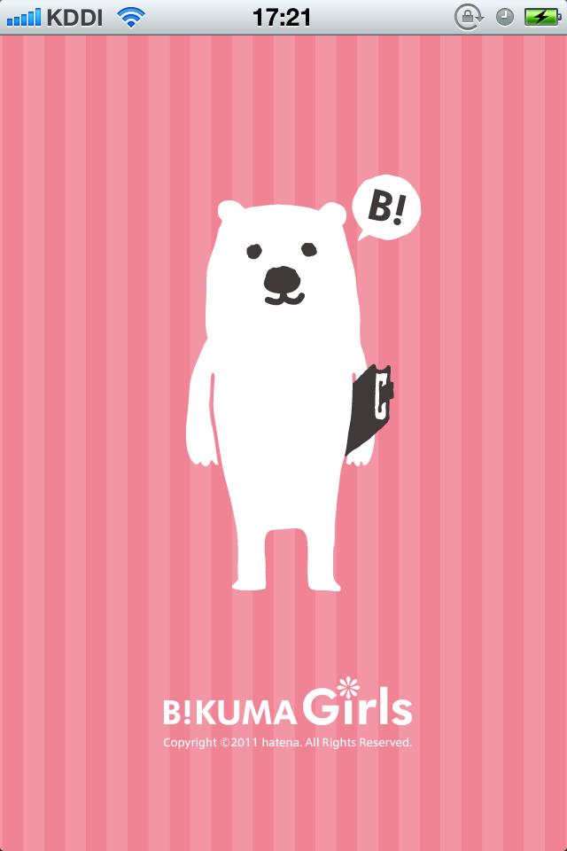 「B!KUMA ガールズ」旧バージョン起動画面