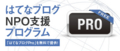 [121115hatenablog_npo]はてなブログNPO支援プログラムバナー