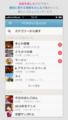 [130116はてなスペース]iPhone画面