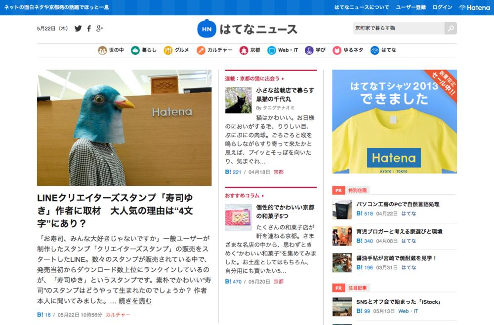 はてなニュースのトップページ http://hatenanews.com/
