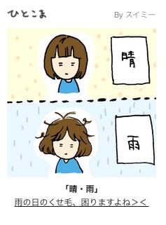 新コーナー「ひとこまマンガ」(5月21日分)