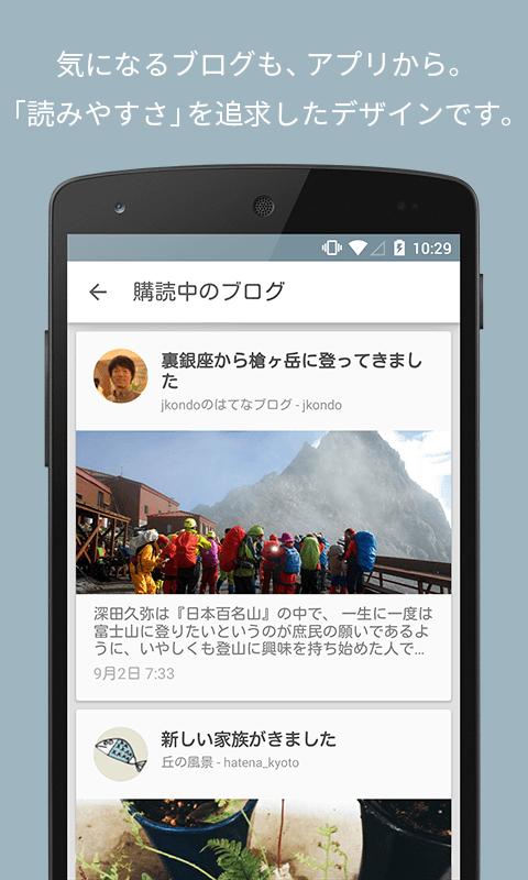 はてなブログAndroidアプリ(購読中のブログ)