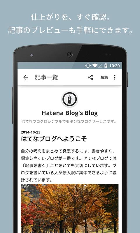 はてなブログAndroidアプリ(記事画面)