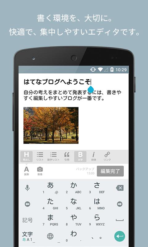 はてなブログAndroidアプリ(記事編集画面2)