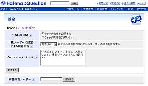 http://f.hatena.ne.jp/images/fotolife/h/hatenaquestion/20060313/20060313143705.jpg