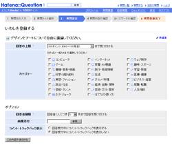 http://f.hatena.ne.jp/images/fotolife/h/hatenaquestion/20071015/20071015180620.jpg