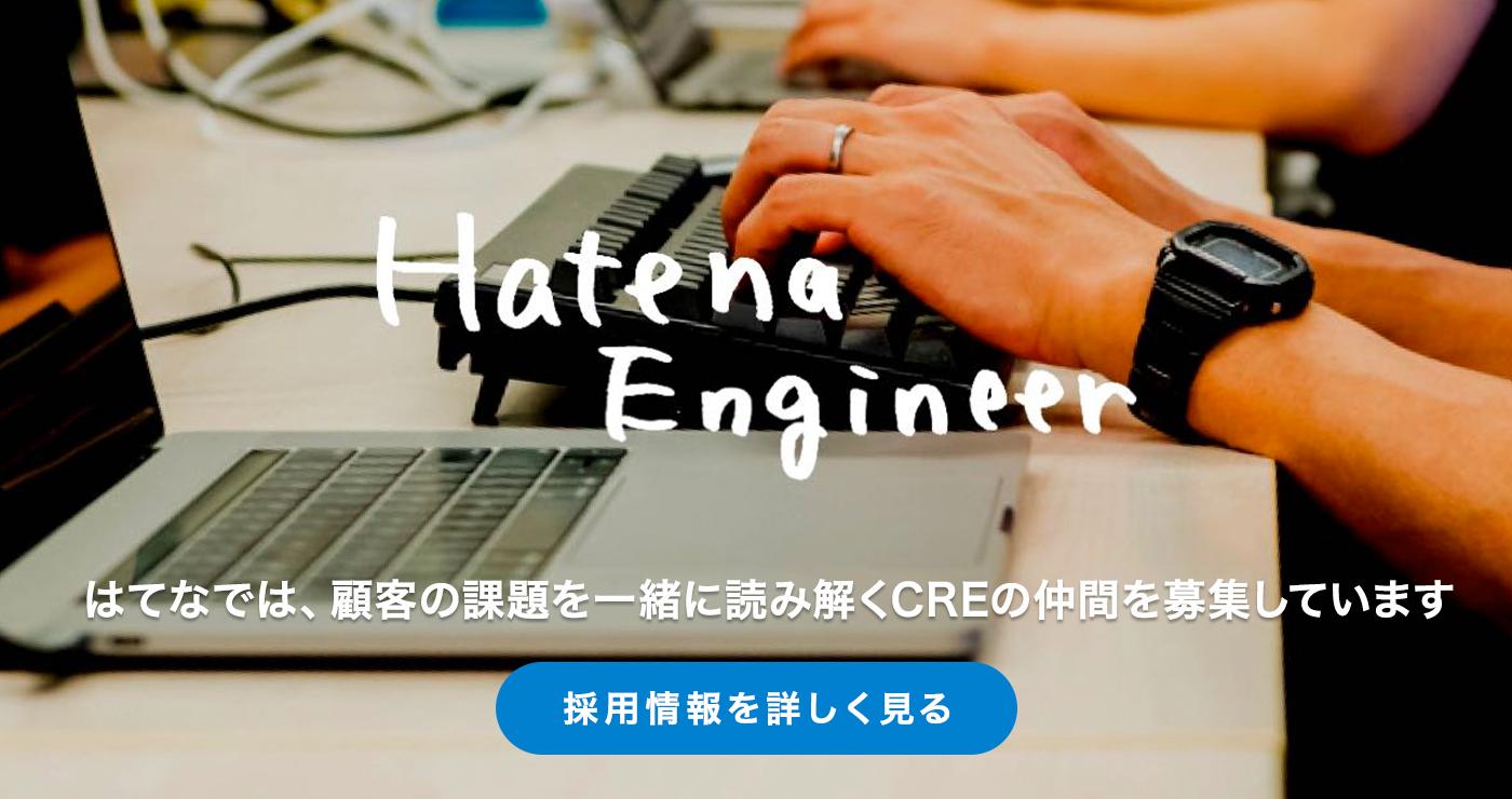 はてなでは、顧客の課題を一緒に読み解くCREの仲間を募集しています