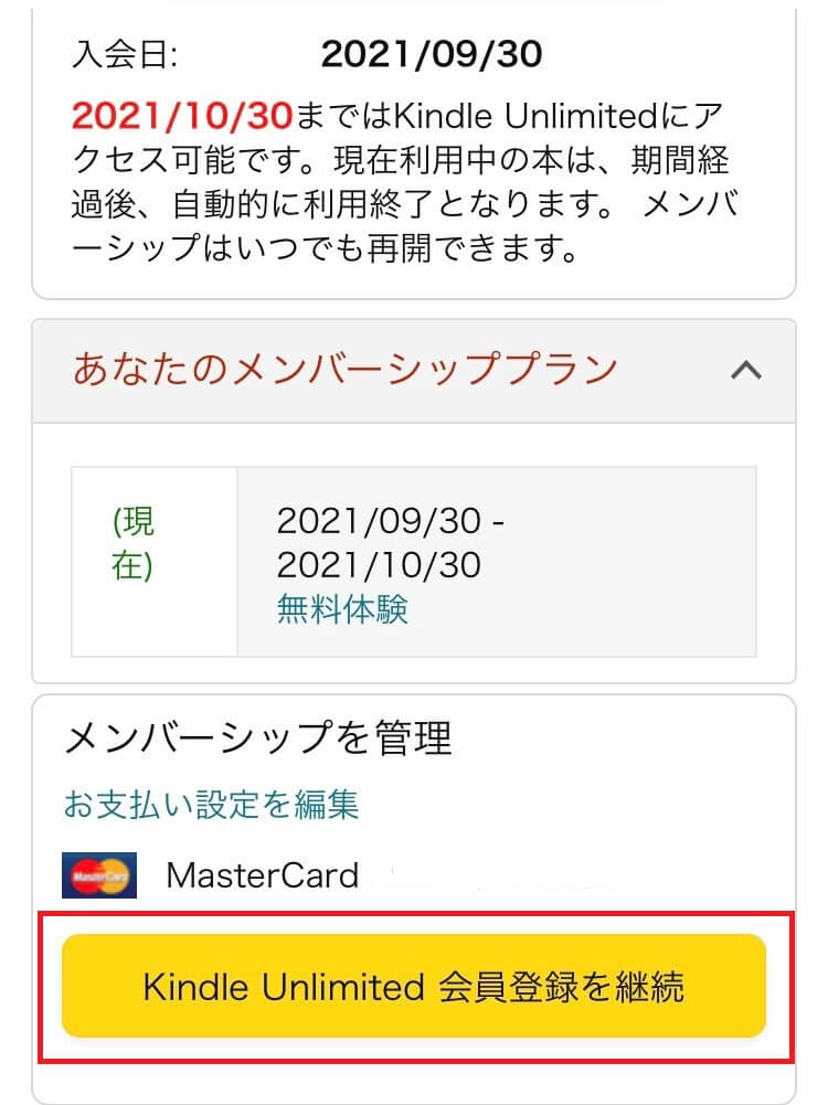 f:id:hateyamakun:20211002192658j:plain