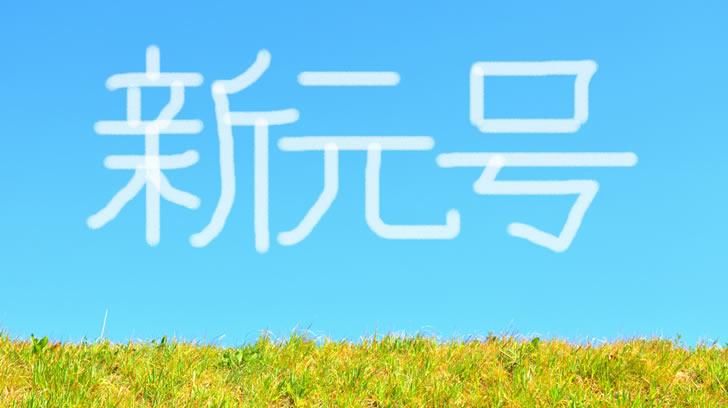 新元号は令和(れいわ)に決定!名前の由来や決まった理由とは?これで平成生まれもバカにされるようになる
