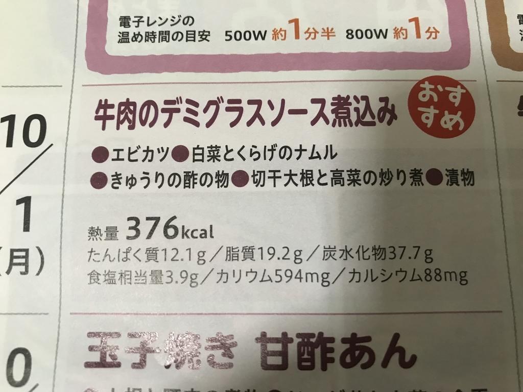 f:id:hatiwarekousuke:20181001183746j:plain