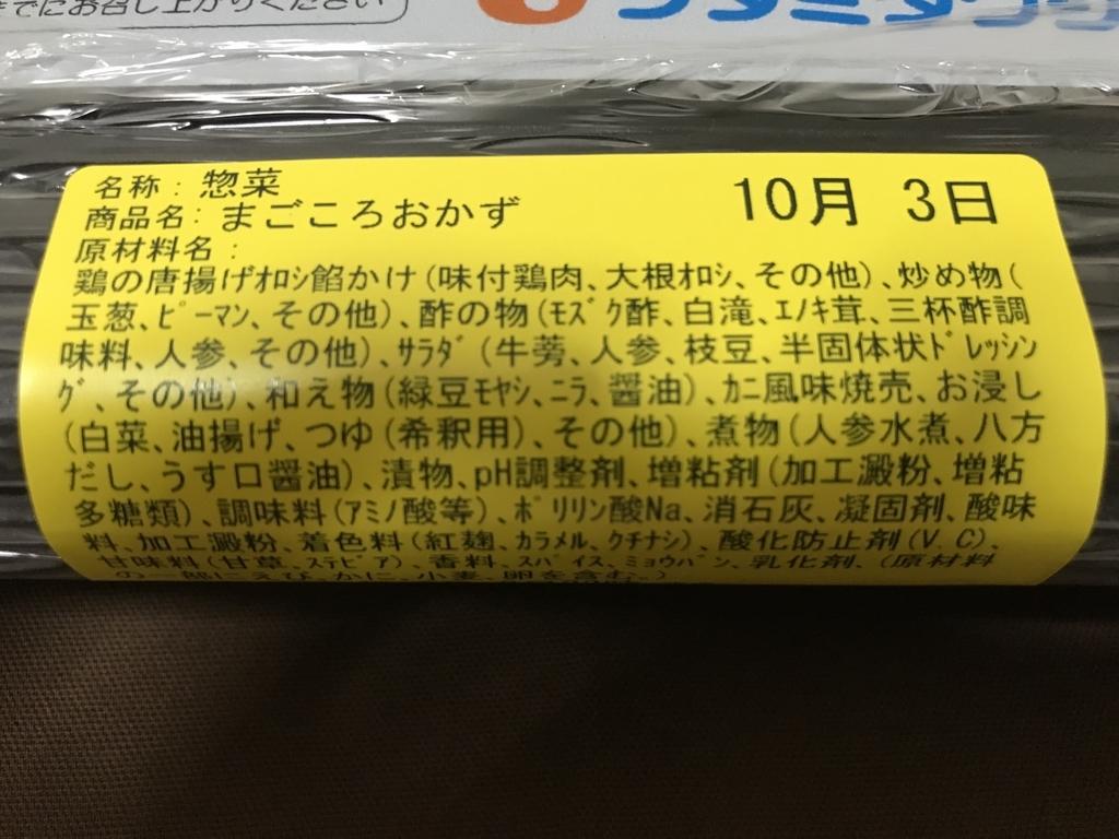 f:id:hatiwarekousuke:20181003184419j:plain
