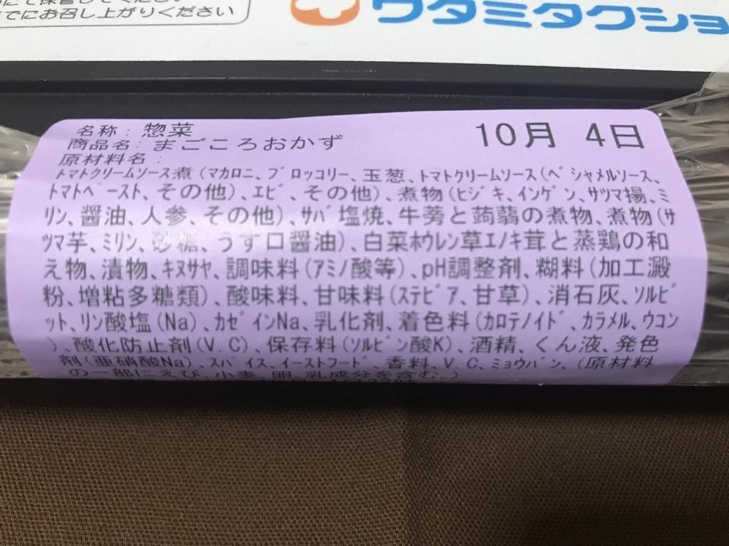 f:id:hatiwarekousuke:20181004194818j:plain