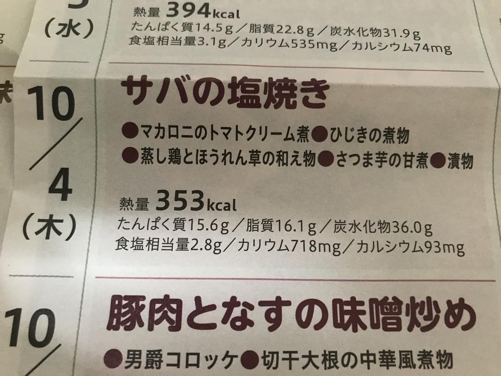 f:id:hatiwarekousuke:20181004195057j:plain