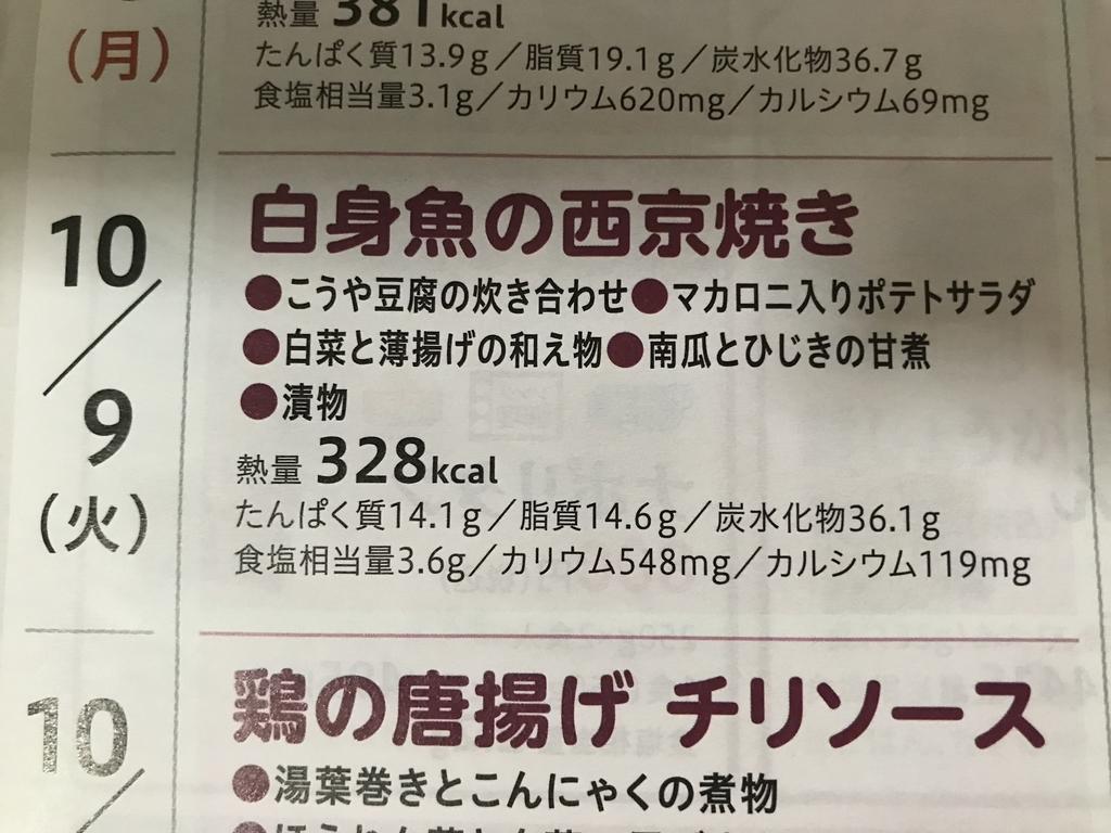 f:id:hatiwarekousuke:20181009181538j:plain