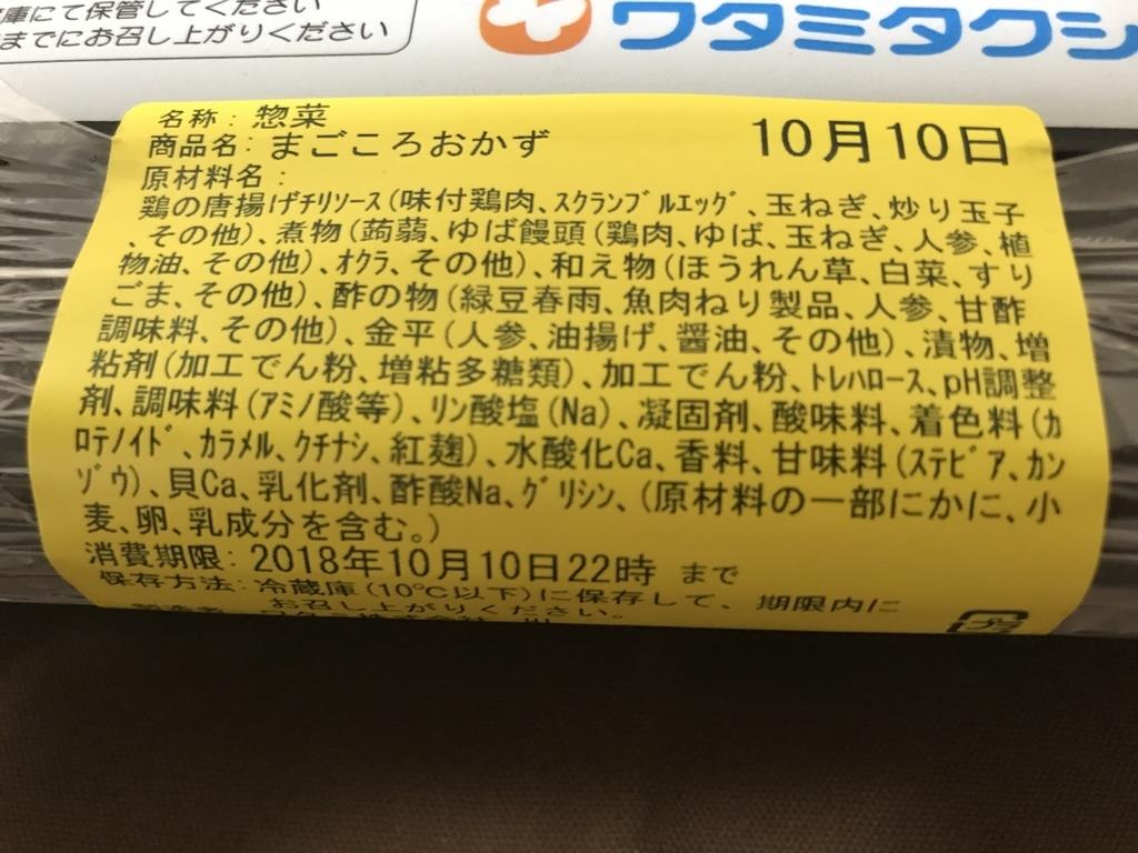 f:id:hatiwarekousuke:20181010185603j:plain