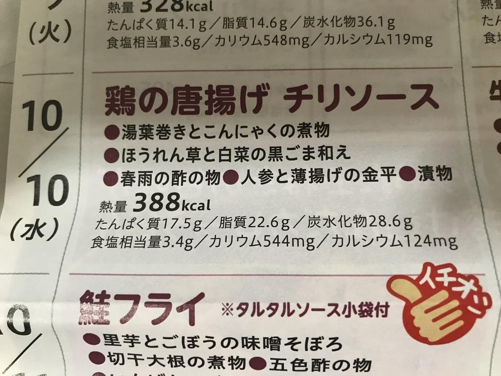 f:id:hatiwarekousuke:20181010185620j:plain