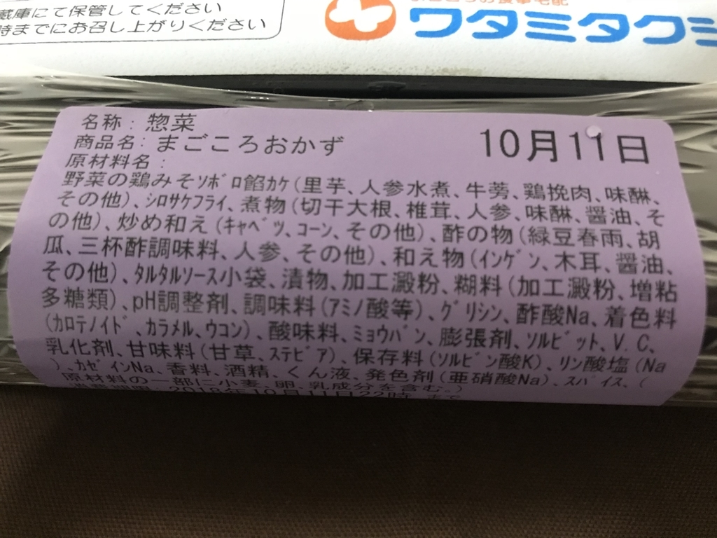 f:id:hatiwarekousuke:20181011184402j:plain