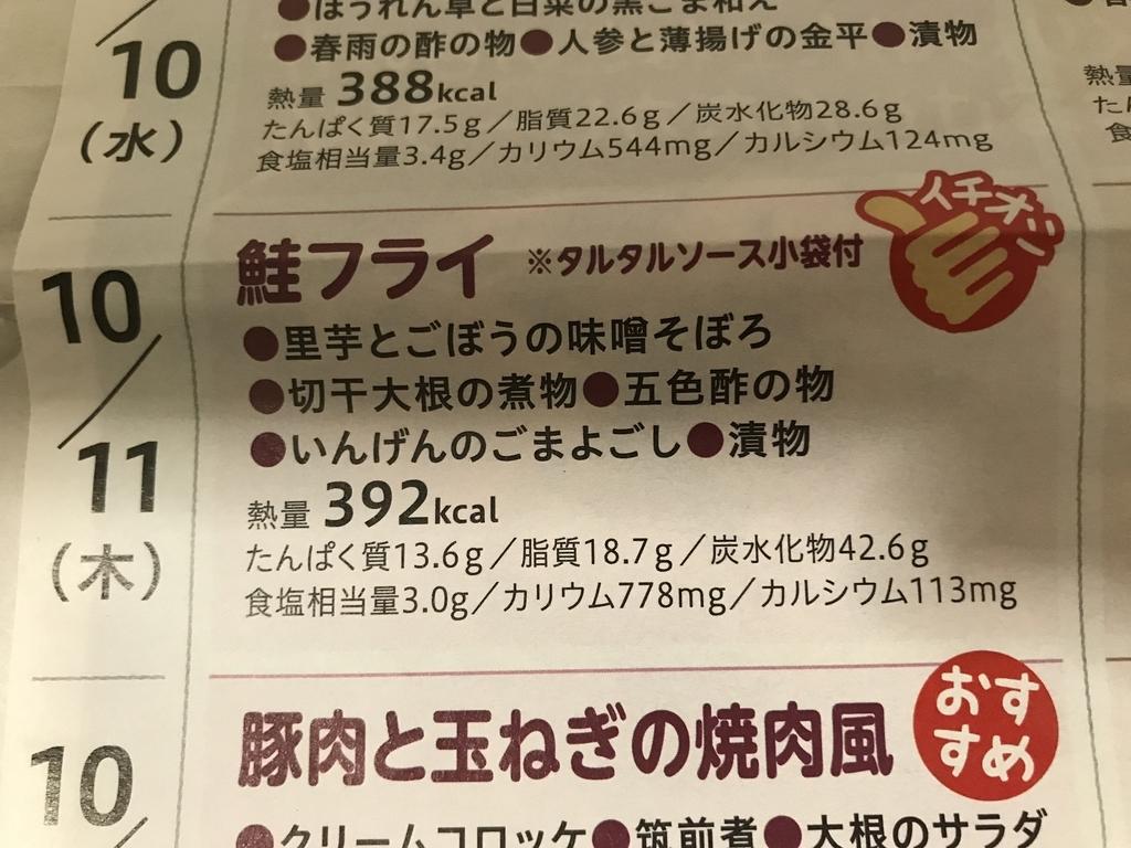 f:id:hatiwarekousuke:20181011184434j:plain