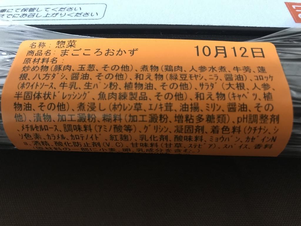 f:id:hatiwarekousuke:20181012185726j:plain