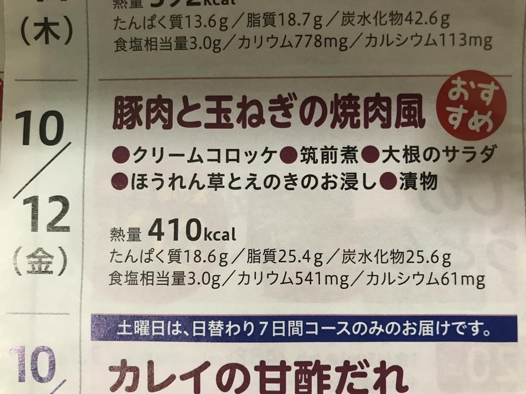 f:id:hatiwarekousuke:20181012185748j:plain