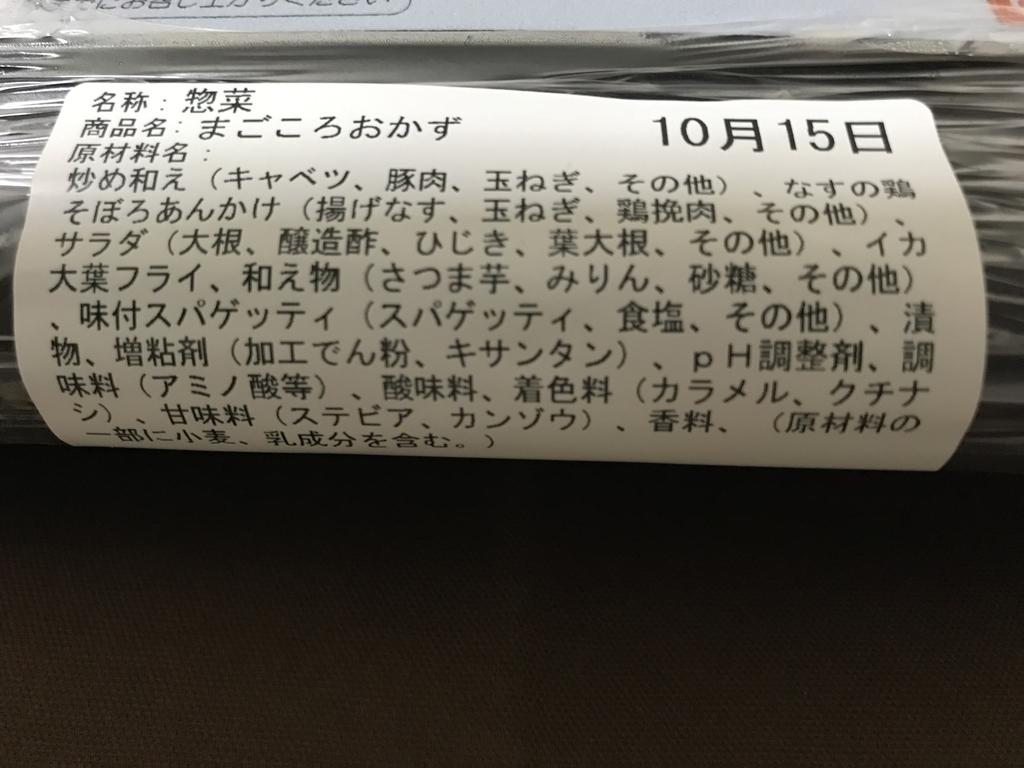 f:id:hatiwarekousuke:20181015175531j:plain