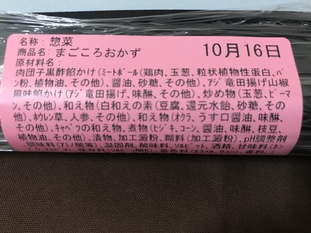f:id:hatiwarekousuke:20181016181700j:plain