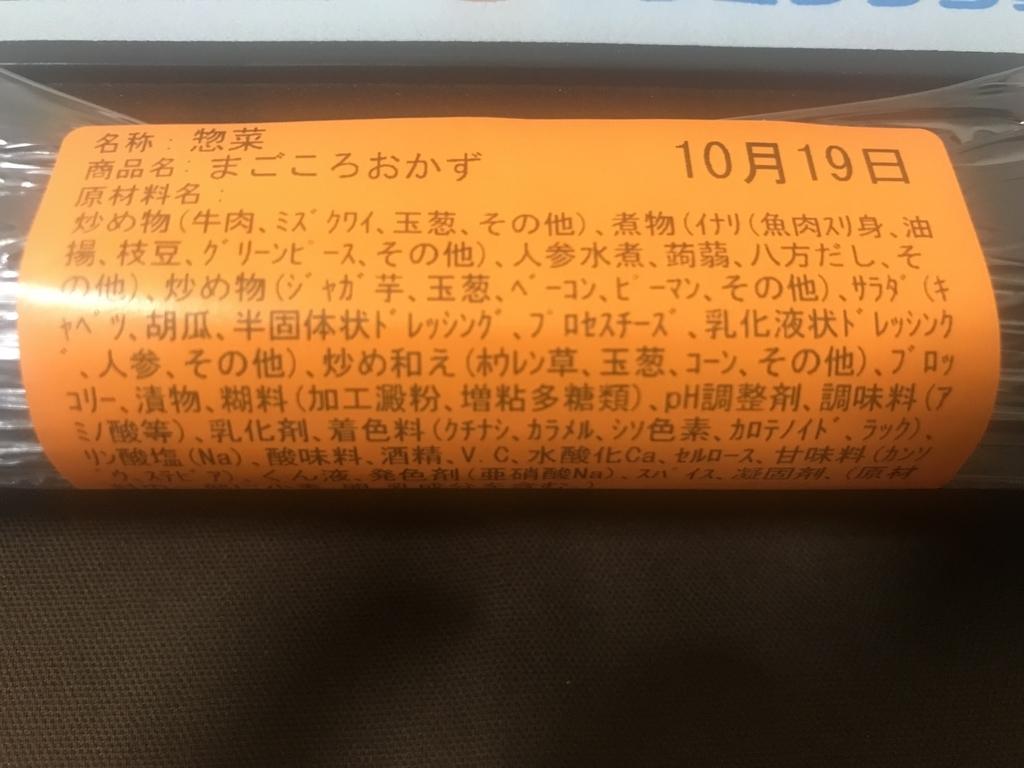 f:id:hatiwarekousuke:20181019184415j:plain