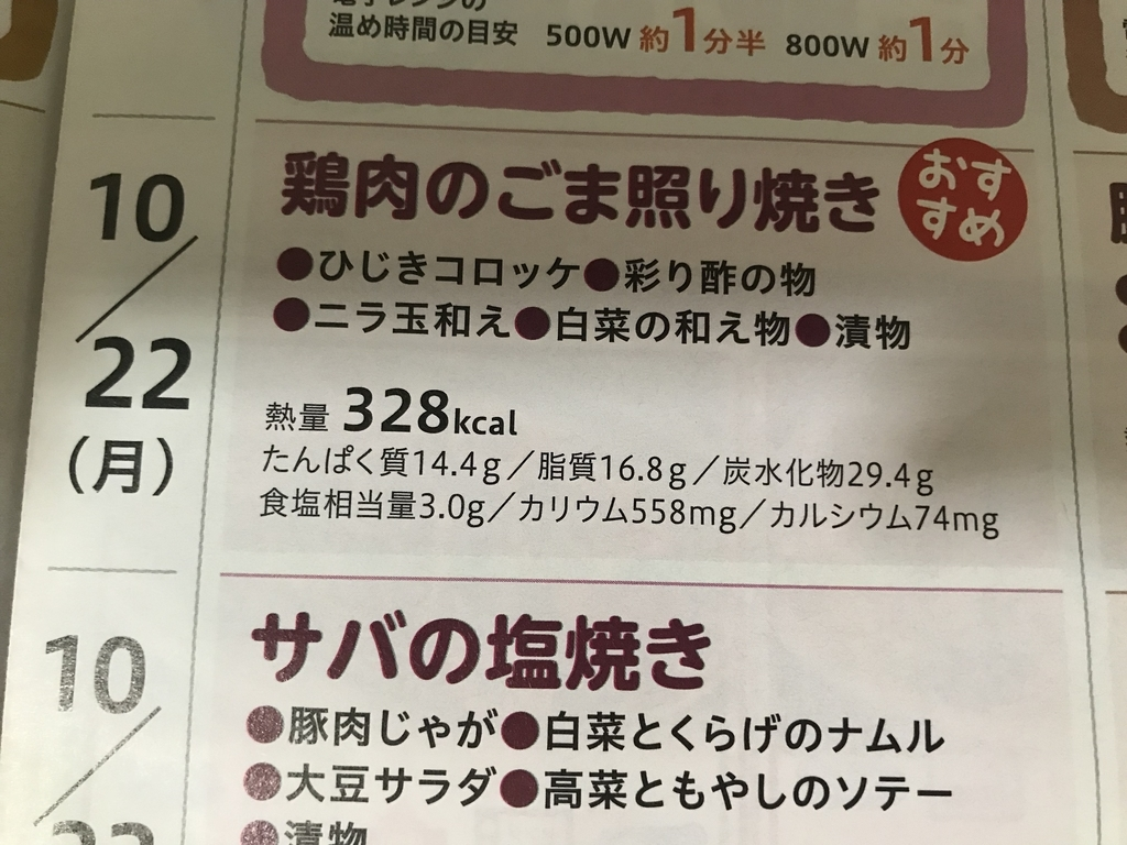 f:id:hatiwarekousuke:20181022195336j:plain